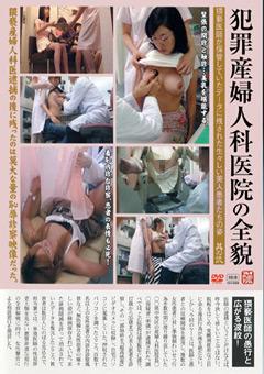 犯罪産婦人科医院の全貌2