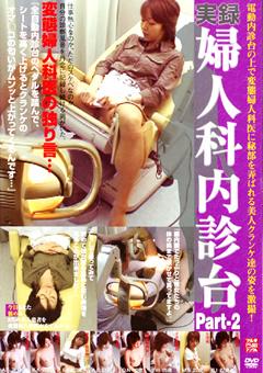 実録・婦人科内診台 Part2