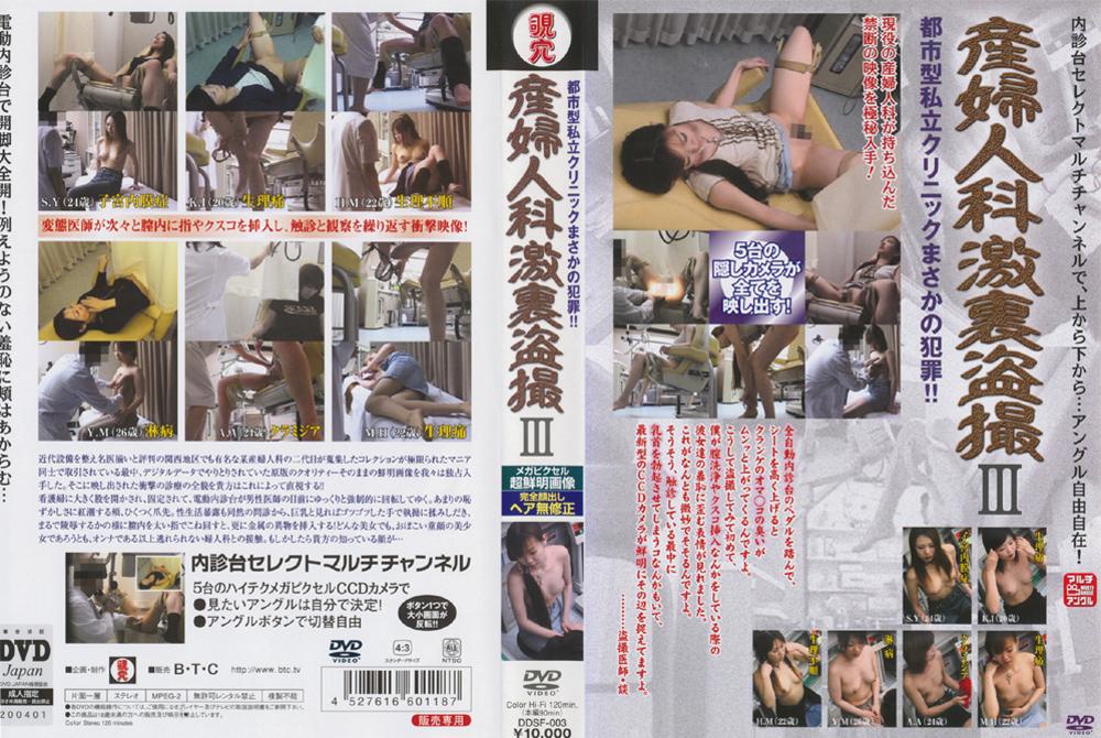 産婦人科激裏盗撮3