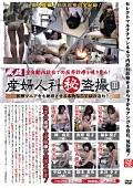 産婦人科(秘)盗撮3