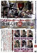産婦人科(秘)盗撮4