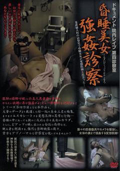 昏睡美女強姦診察 第四診察室