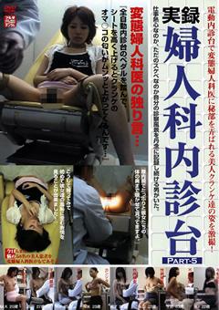実録・婦人科内診台 Part5