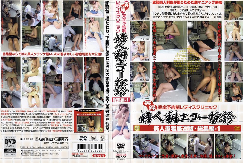 婦人科エコー検診 総集編-1