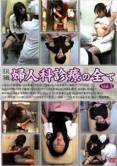 婦人科診療の全て Vol.5