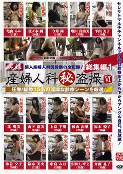 産婦人科(秘)盗撮6
