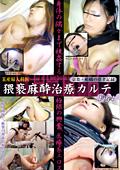 猥褻麻酔治療カルテ File4