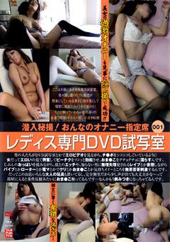 レディス専門DVD試写室001