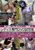レディス専門DVD試写室007
