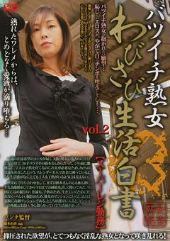 バツイチ熟女 わびさび生活白書 vol.2
