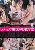 レディス専門DVD試写室003