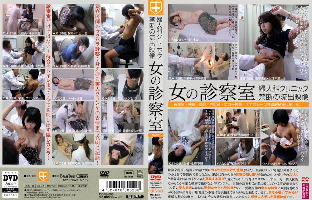 女の診察室 Vol3