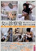 女の診察室 Vol.3