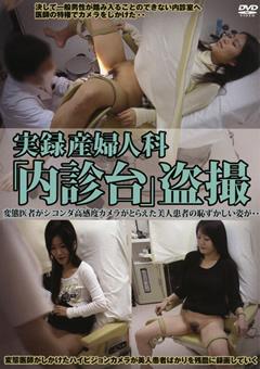 【内診モデル 動画】実録産婦人科-「内診台」盗撮-盗撮