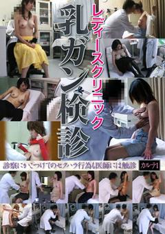【盗撮動画】レディースクリニック-乳ガン検診-カルテ1