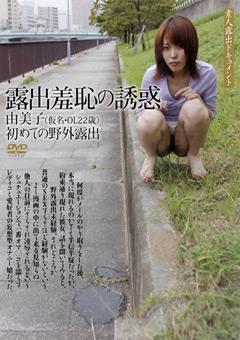 露出羞恥の誘惑 由美子(仮名・OL22歳)初めての野外露出