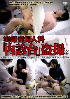【盗撮動画】実録産婦人科-「内診台」盗撮2