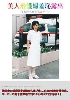 美人看護婦羞恥露出 白衣の天使と視姦デート