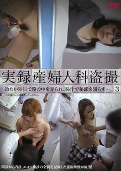 【盗撮動画】実録産婦人科盗撮3
