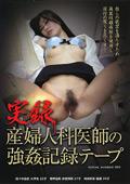 実録 産婦人科医師の強姦記録テープ001