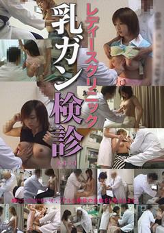 レディースクリニック 乳ガン検診 カルテ4