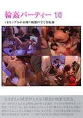 輪姦パーティー10 18カップルの赤裸々痴態の全てを収録