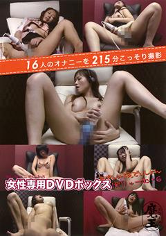 女性専用DVDボックス すぺしゃるえでぃしょん ぼりゅーむ・6