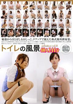 トイレの風景selection vol.8