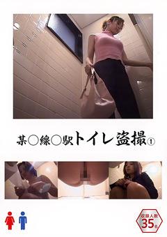 某○線○駅トイレ盗撮1