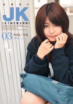 【ちはる動画】放課後のJK【JK援交事情】03-女子校生