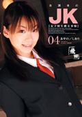 放課後のJK【女子校生援交事情】04