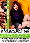 素人生姦ハメ撮り倶楽部 VOLUME 08