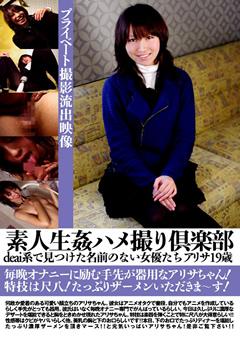 素人生姦ハメ撮り倶楽部 VOLUME 05