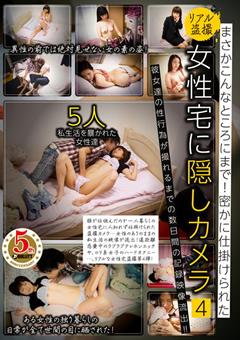 リアル盗撮 まさかこんなところにまで!密かに仕掛けられた女性宅に隠しカメラ彼女達の性行為が撮れるまでの数日間の記録映像流出!!4