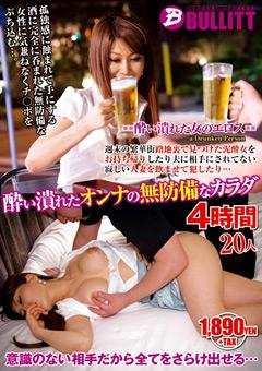泥酔した女性の胸を揉んだりチンチンを咥えさせたり挙句の果てに挿入してセックスまでしちゃうエロ動画