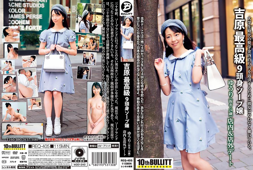 吉原最高級9頭身ソープ嬢 ゆうり(仮名・24歳)
