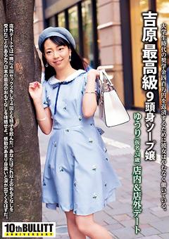 AV女優無修正・アダルト動画・サンプル動画:吉原最高級9頭身ソープ嬢 ゆうり(仮名・24歳)