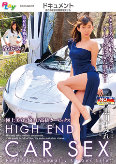 【エロ動画】高身長・元ファッションモデルの極上美女と野外で高級カーセックス!黒川すみれ・希のぞみ