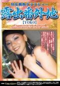 露出番外地 M女調教グラフティー YOKO