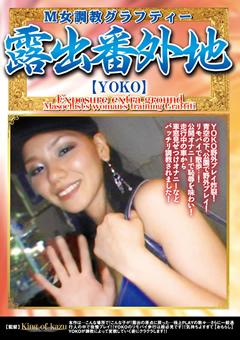 【YOKO動画】露出番外地-M女調教グラフティー-YOKO-露出