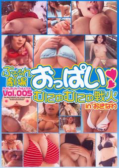 ぷるるん劇場 おっぱいむにゅむにゅ戦火 Vol.005