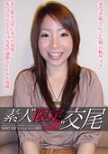 """素人""""限定""""交尾 Vol.06"""