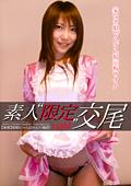"""素人""""限定""""交尾 Vol.04"""