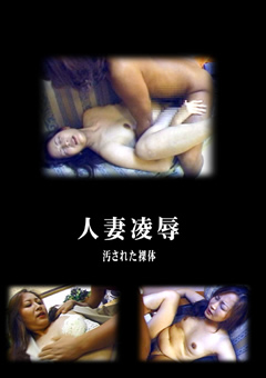 【香織動画】人妻凌辱-汚された裸身体16-熟女
