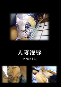 【理恵動画】人妻凌辱-汚された裸身体13-熟女