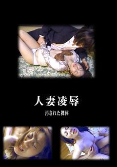 人妻凌辱 汚された裸体8