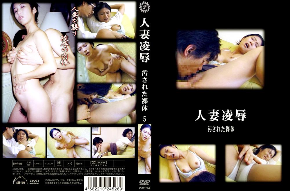 人妻凌辱 汚された裸体5