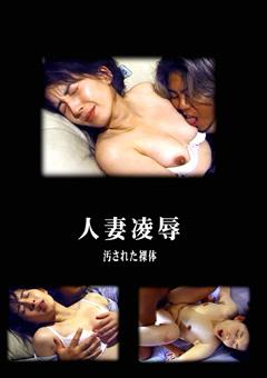 人妻凌辱 汚された裸体2