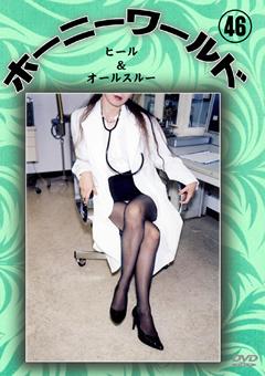 「ホーニーワールド46」のサンプル画像