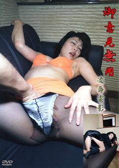 御意見無用 凌辱電影18